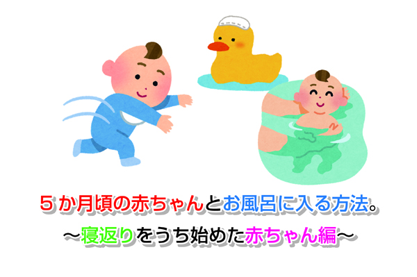 Baby and the bath Eye-catching image