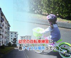 Bicycle practiceEye-catching image