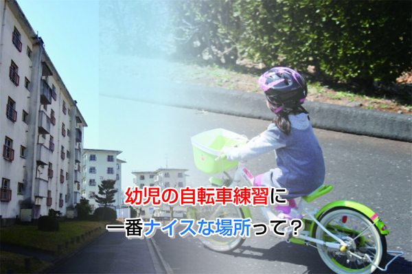 Bicycle practiceEye-catching image