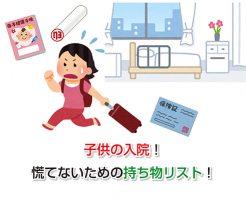 Hospitalization of children Eye-catching image
