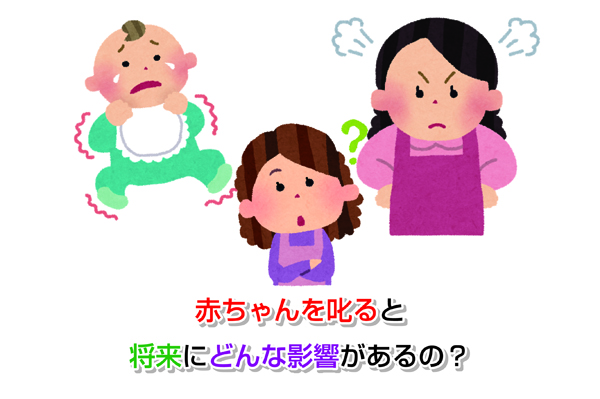 Scold baby Eye-catching image