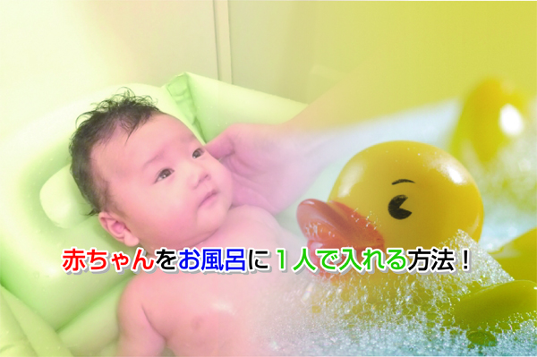 bathe a baby bathe Eye-catching image