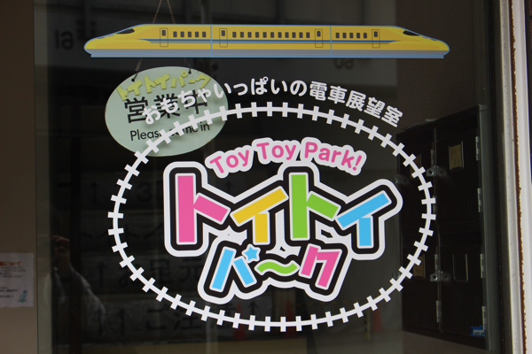 toytoy-park002
