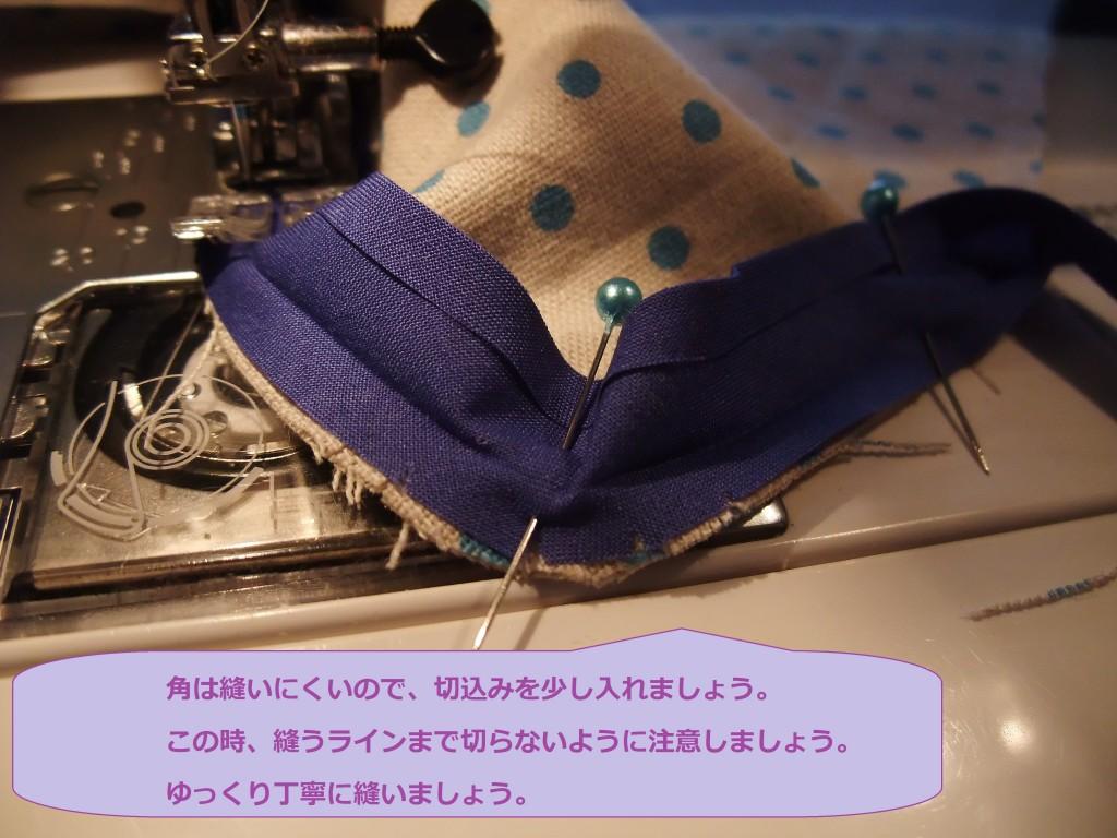 角の縫い方