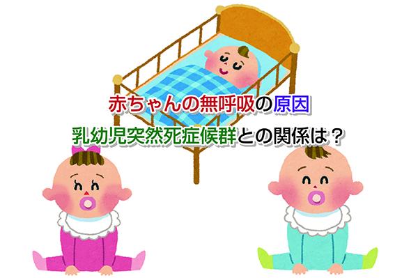 Baby apnea Eye-catching image