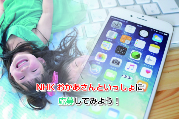 NHK mom Eye-catching image