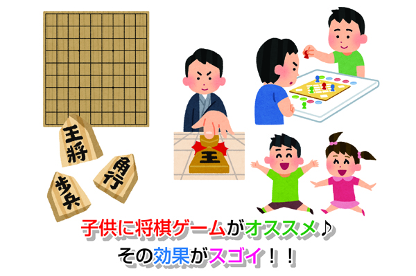Japanese chess Eye-catching image 2