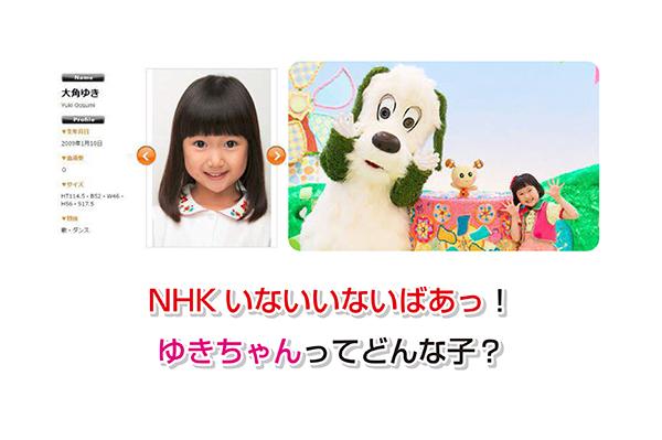 Yukichan Eye-catching image