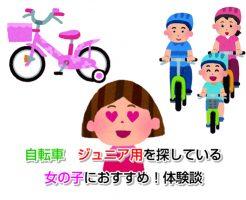 children's bicycle Eye-catching image