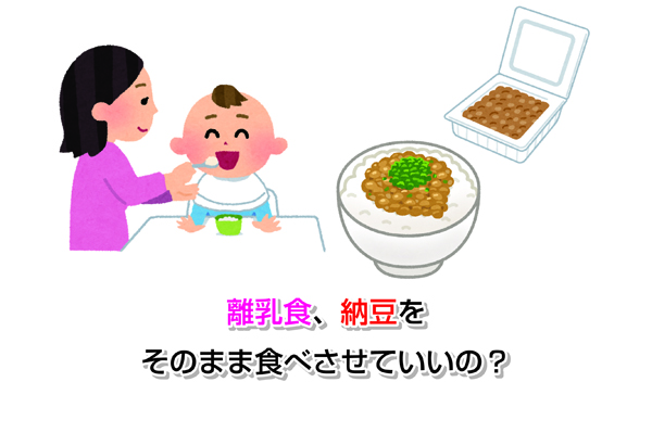 Baby food natto Eye-catching image