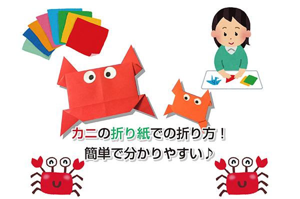 Crab Eye-catching image