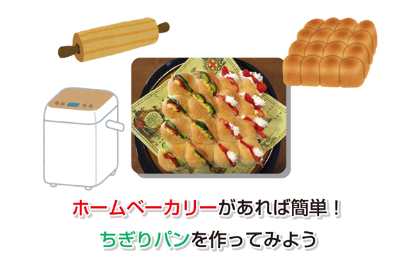 Home bakery Eye-catching image