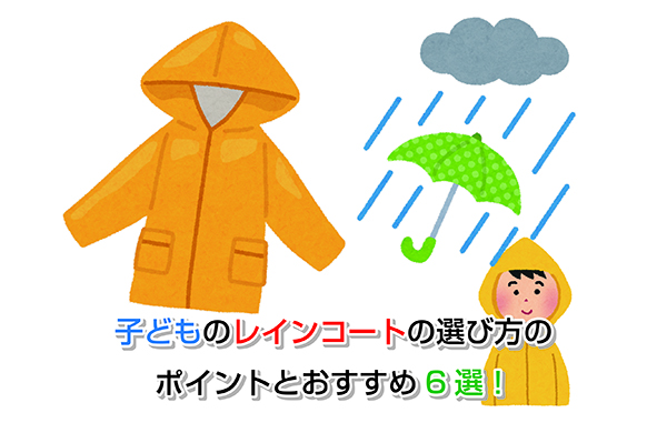 Raincoat Eye-catching image