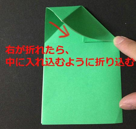 kaeru.origami.9-1