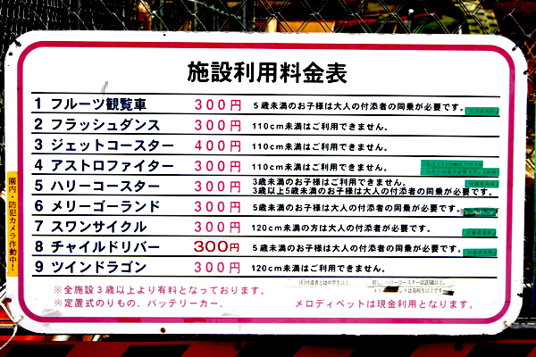 kobe-fruit-flower-park006