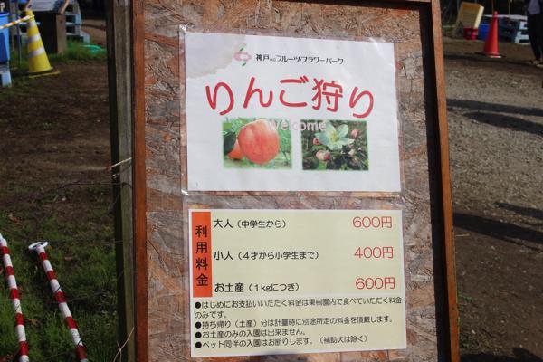 kobe-fruit-flower-park170