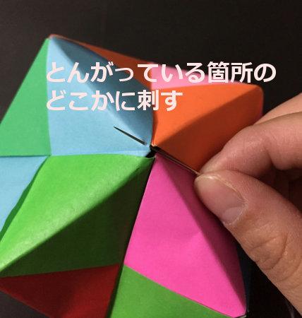 kusudama.origami.26