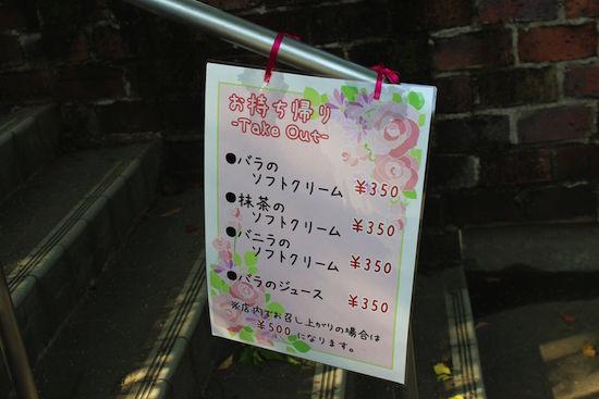 nakanoshima-baragarden15