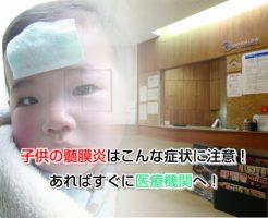Children of meningitis Eye-catching image