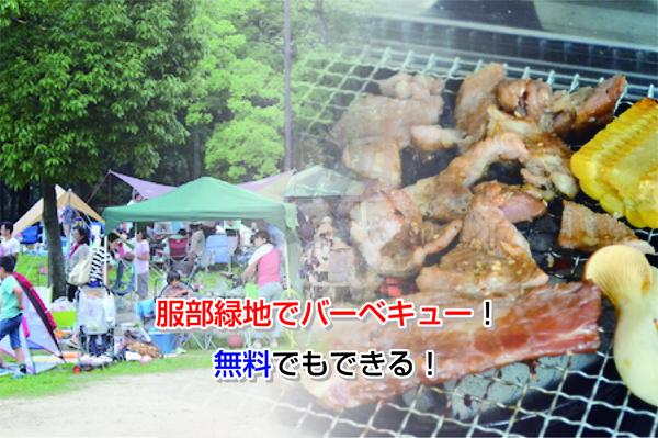 Hattoriryokuchi Eye-catching image