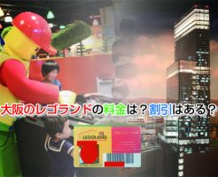 Legoland OSAKA Eye-catching image