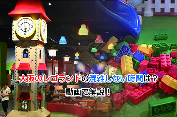 Osaka Legoland Eye-catching image
