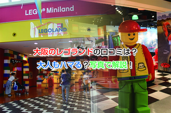 Osaka-legoland Eye-catching image