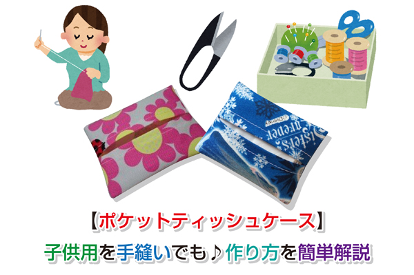 Pocket tissue case Eye-catching image2