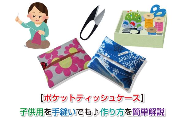 Pocket tissue case Eye-catching image2