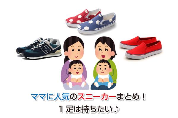 Sneakers Eye-catching image