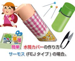 Water bottle cover Eye-catching image