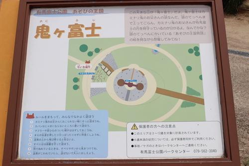 arimafuji park10