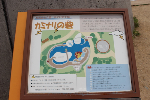 arimafuji park8