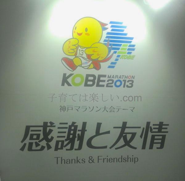 kobe marathon1