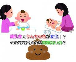 Baby Food Eye-catching image2