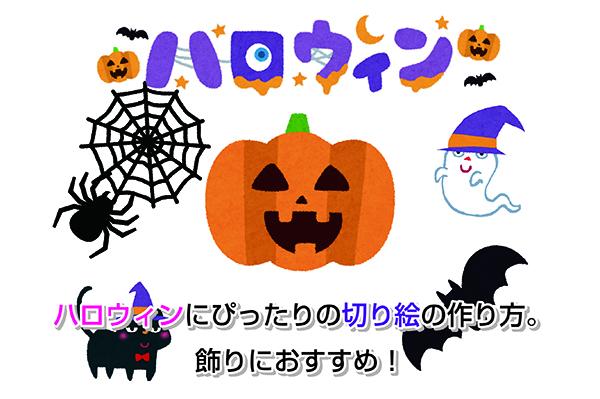 Halloween Eye-catching image