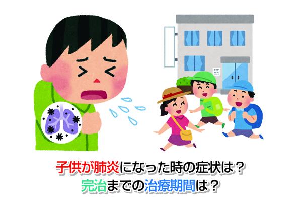 In child pneumonia Eye-catching image2