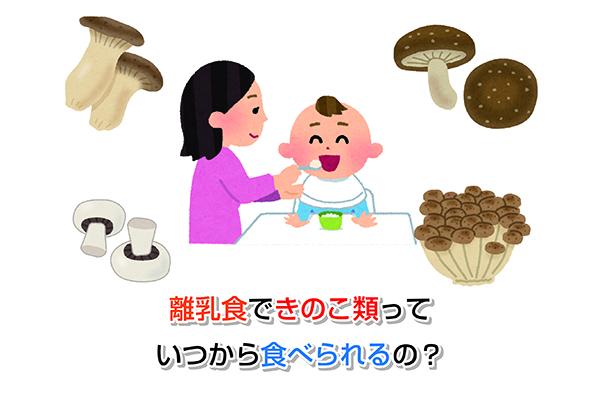 Mushrooms in baby food Eye-catching image