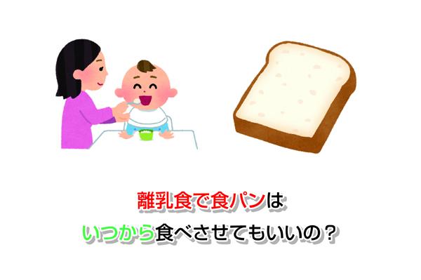 Plain bread Eye-catching image