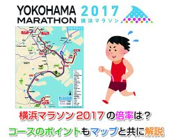 Yokohama Marathon 2017 Eye-catching image