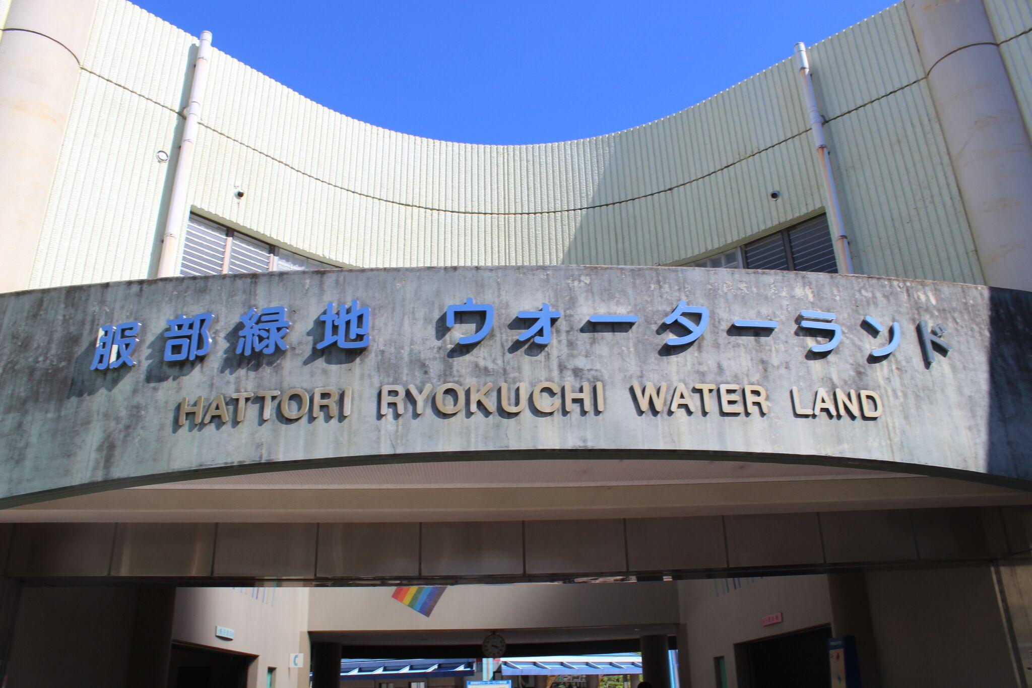 hattoriryokuchi waterland18