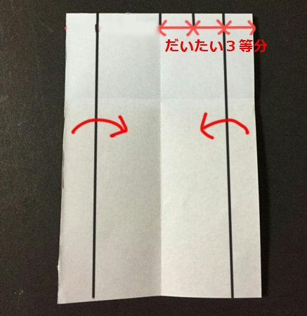 kakigouri.origami.8-1