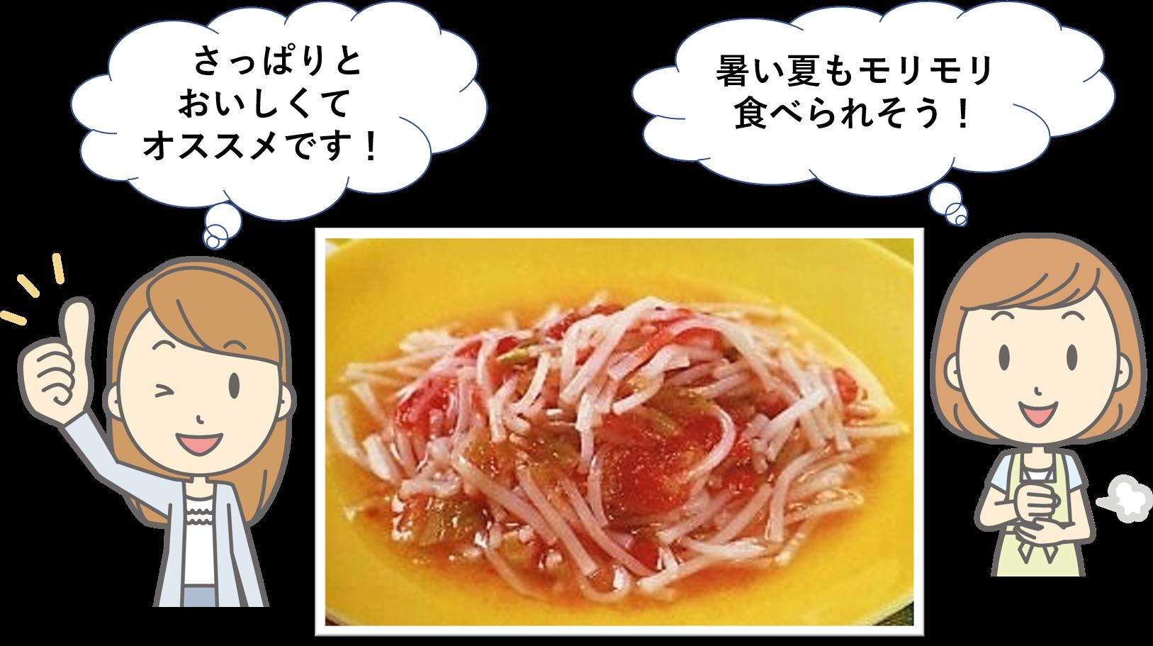 離乳食「トマトそーめん」