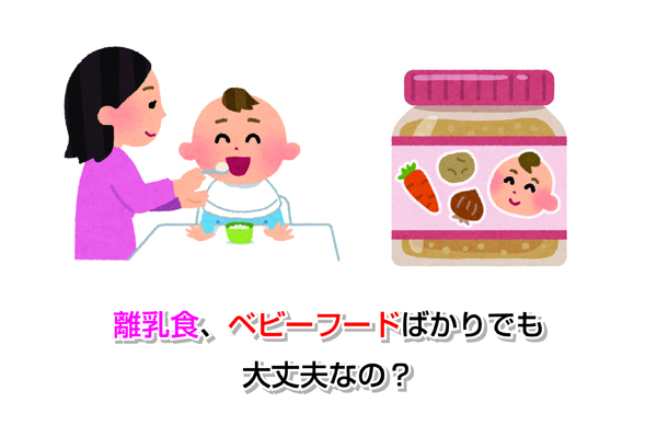 Baby food Eye-catching image