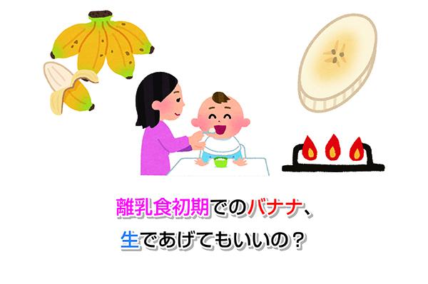 Baby food initial Banana Eye-catching image