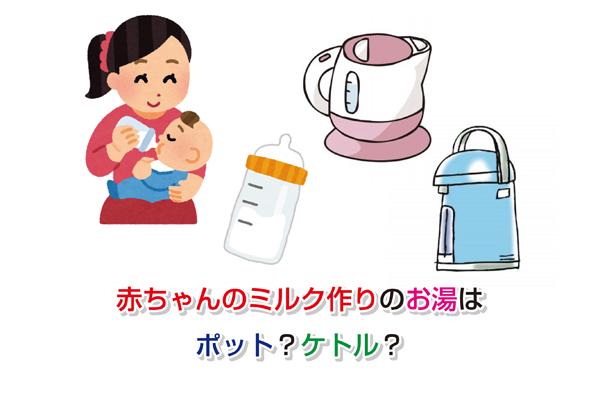 Baby milk Eye-catching image