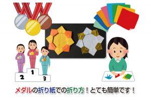 Medal origami Eye-catching image