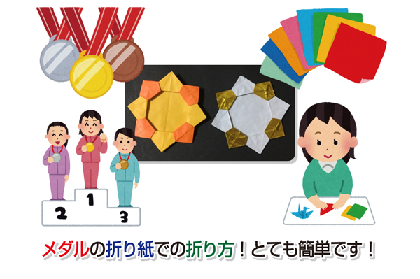 Medal origami Eye-catching image