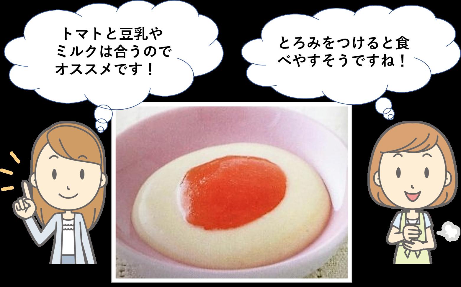 離乳食「トマトと豆乳のムース風」