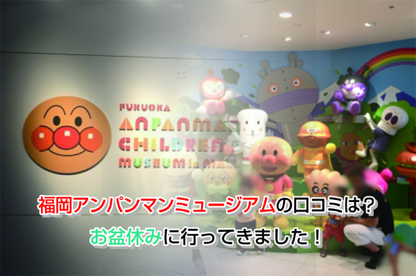 fukuoka-anpanman Eye-catching image
